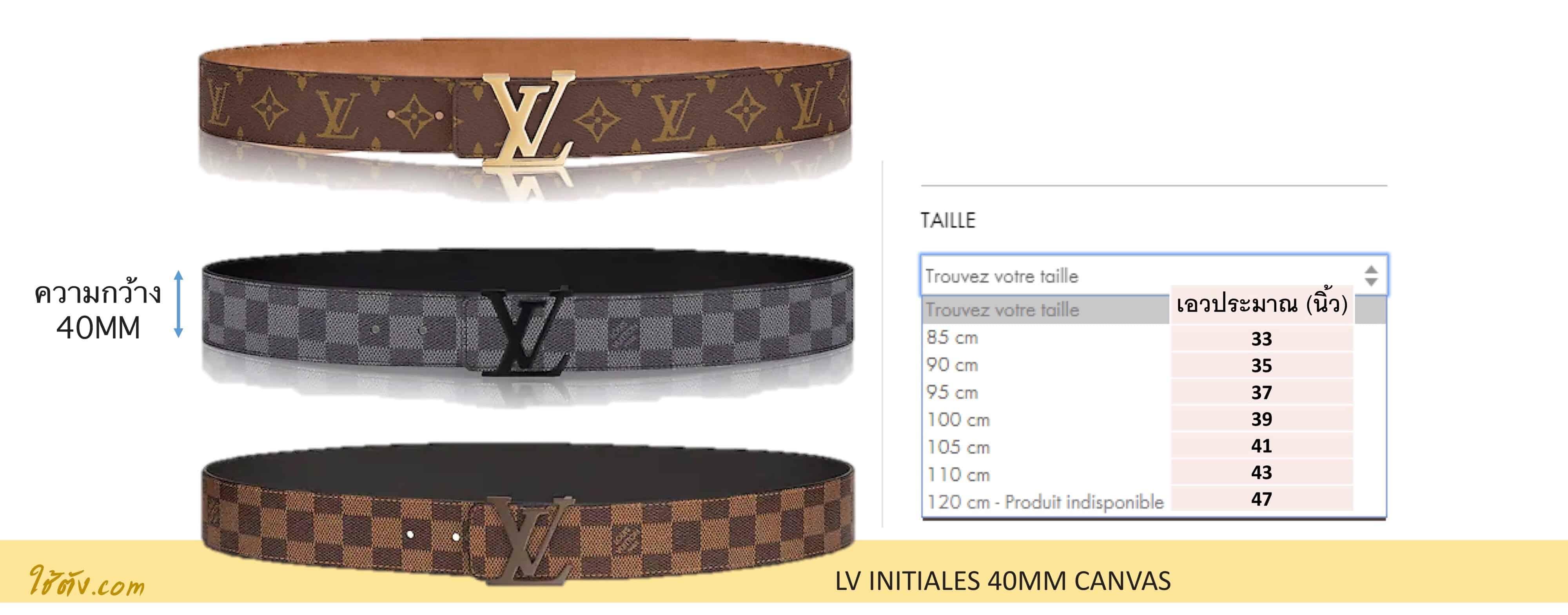 LV initials belt