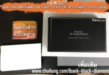 Tbank-Black-Diamond