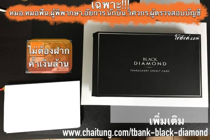 Tbank-Black-Diamond