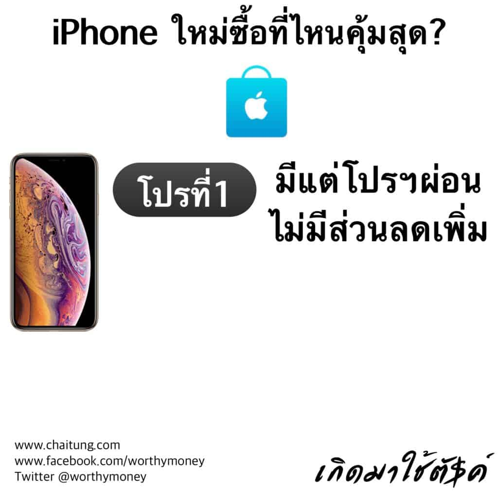 iPhone Xs , Xs MAX , Xr Apple Store