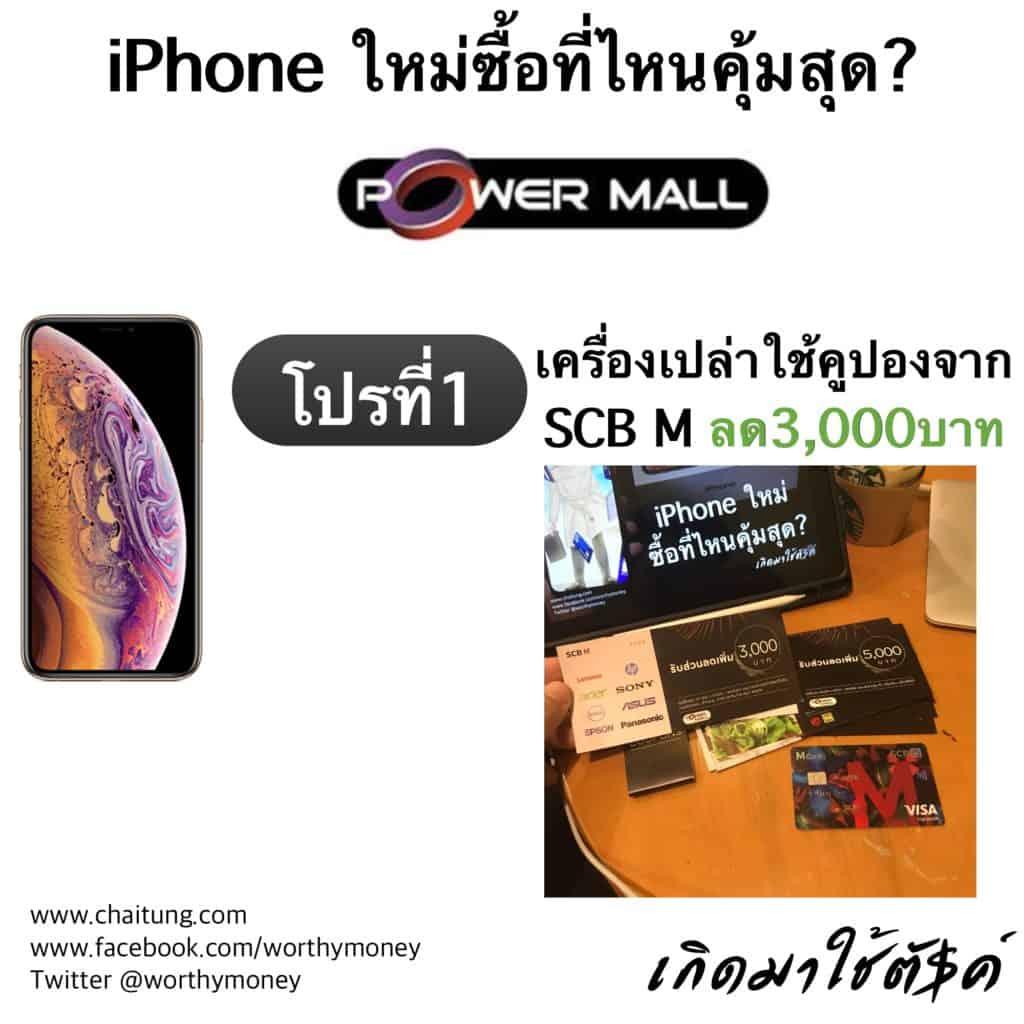 iPhone Xs , Xs MAX , Xr PowerMall