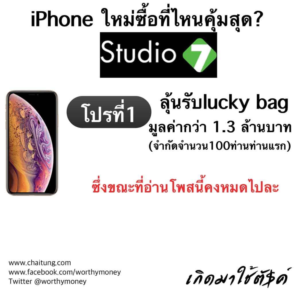 iPhone Xs , Xs MAX , Xr Studio7