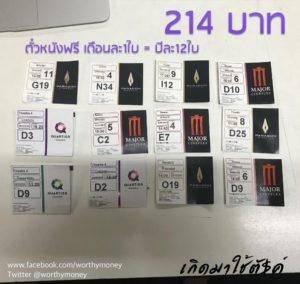 ตั๋วหนัง aeon-mgen_crop