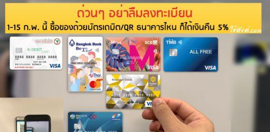 บัตรเดบิต VAT Cashback