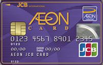 AEON-Classic-JCB-card