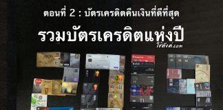 Creditcard ep2