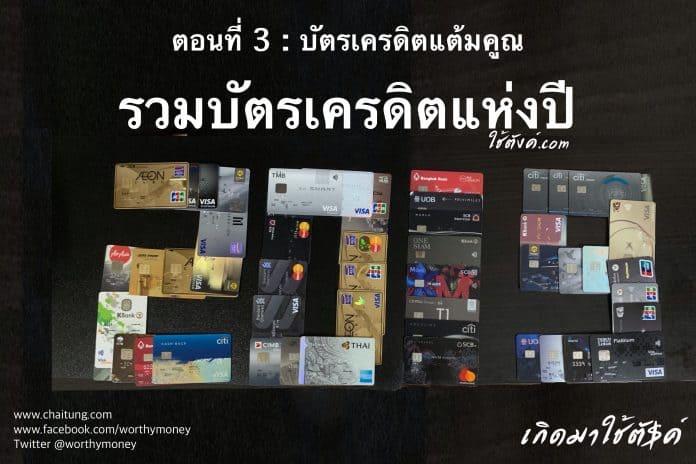 Creditcard ep3
