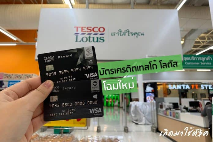 Tesco Lotus Visa