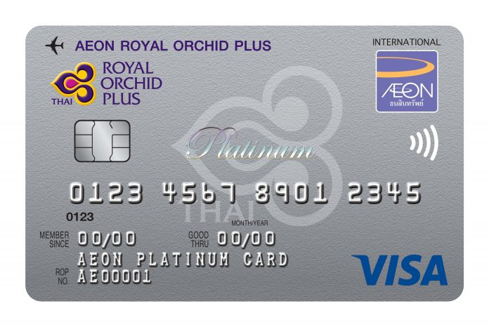 บัตรเครดิตอิออน รอยัล ออร์คิด พลัส วีซ่า แพลทินัม (AEON Royal Orchid Plus VISA Platinum)