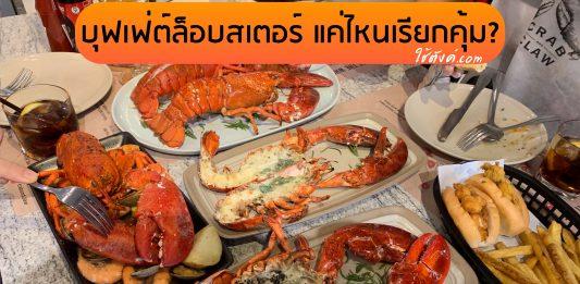 Crab & Claw