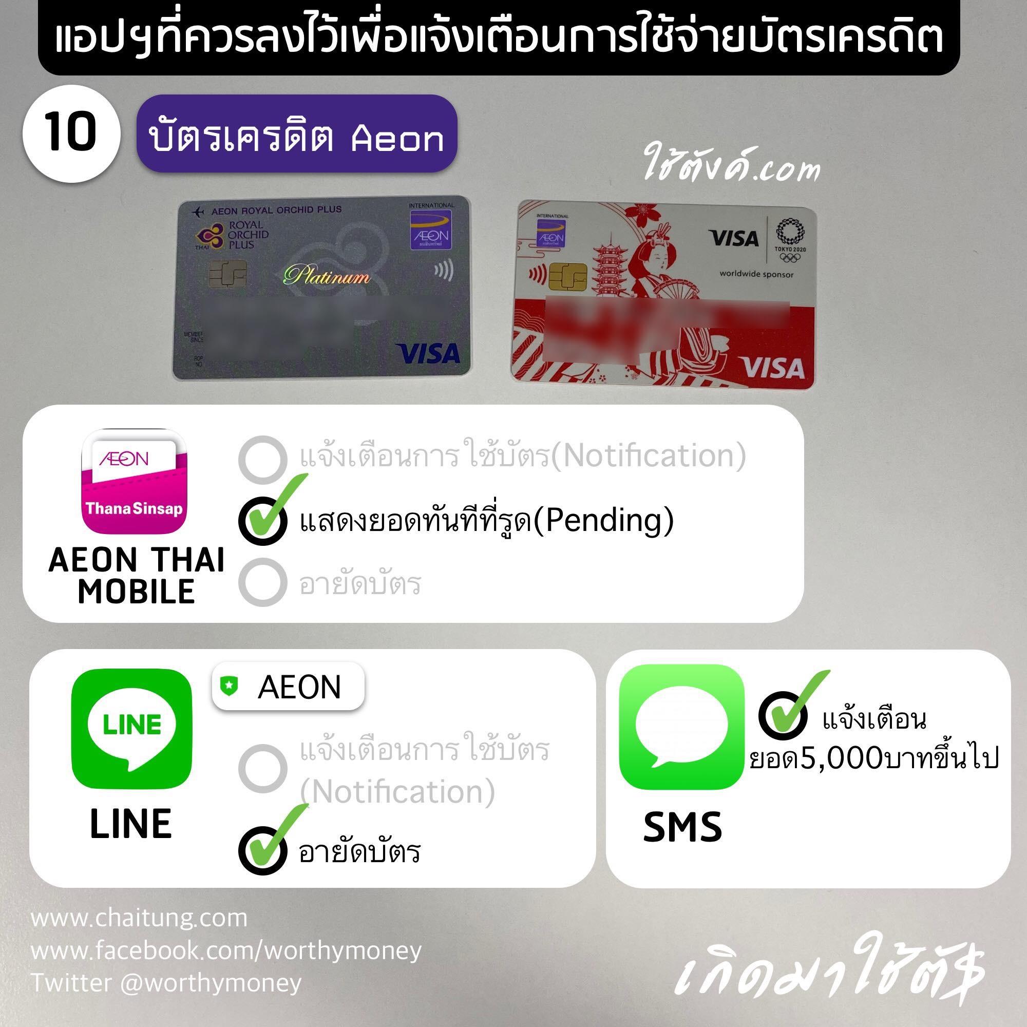 บัตรเครดิต Aeon