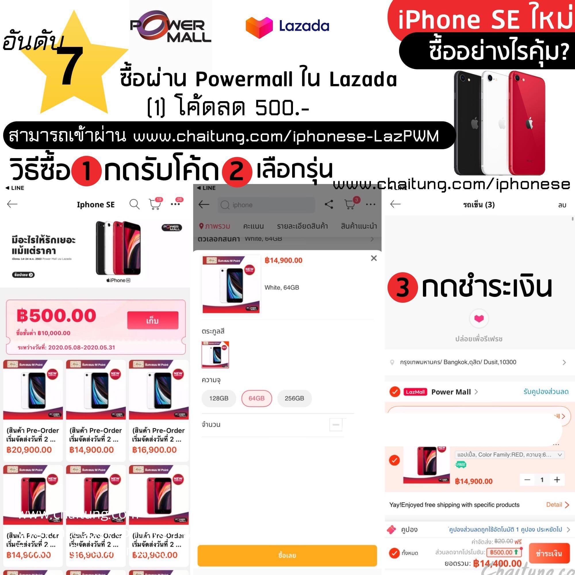 iphone SE powermall lazada
