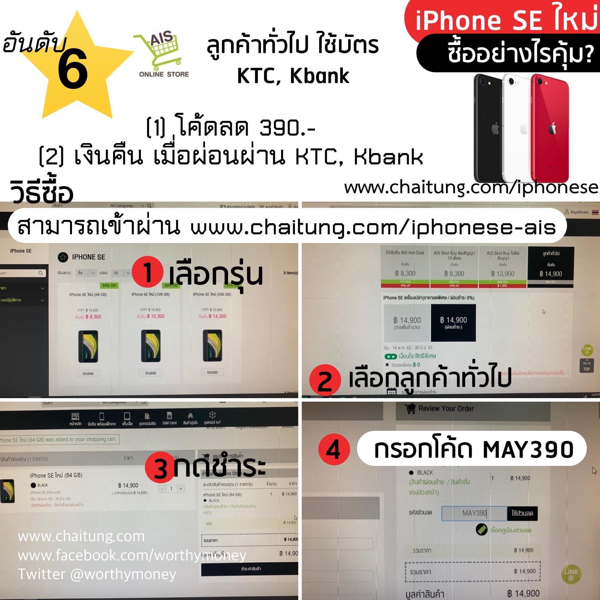 6 iphone se ais