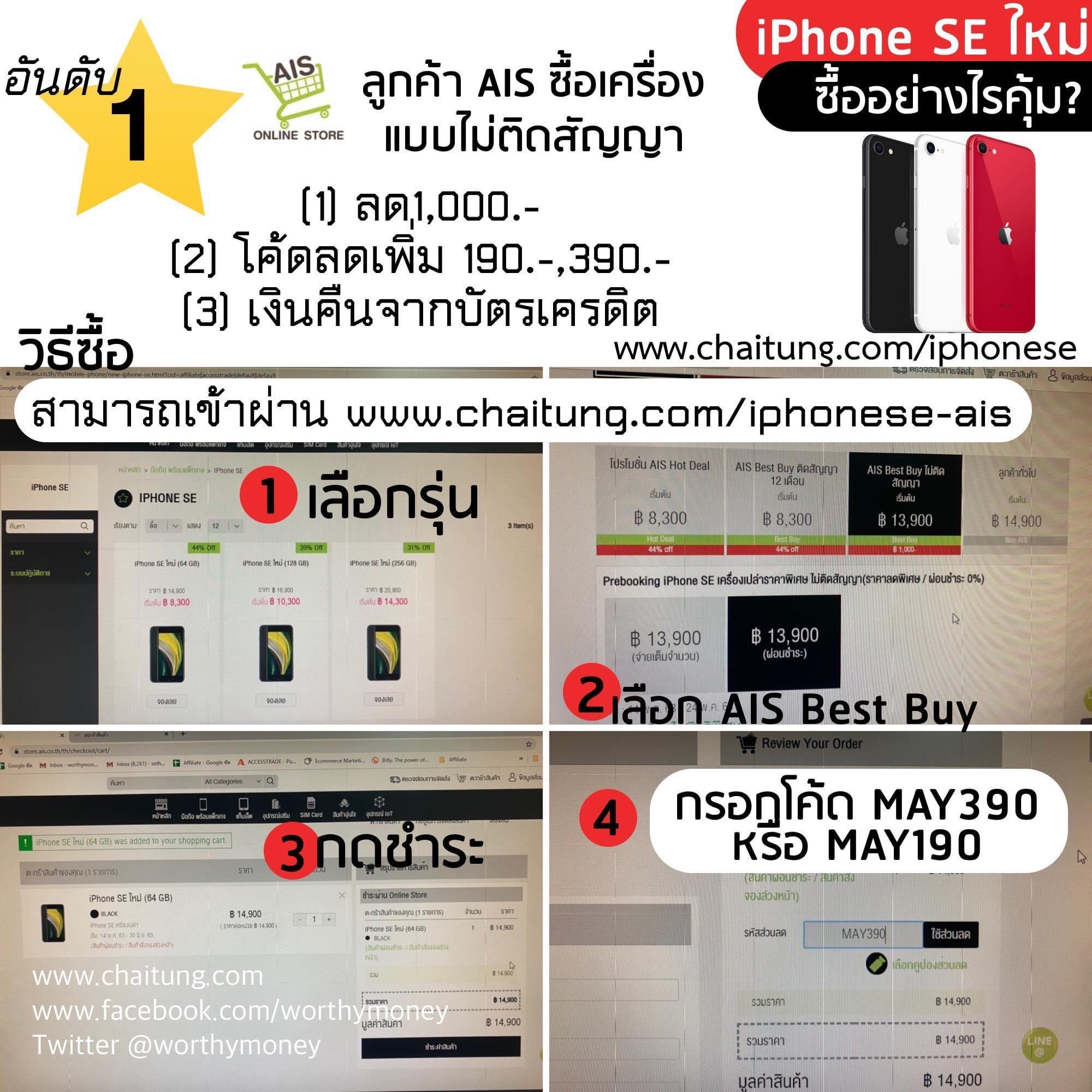 1 AIS iphone SE
