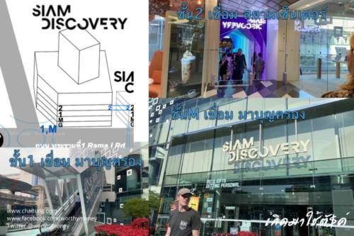 2 Siam discovery