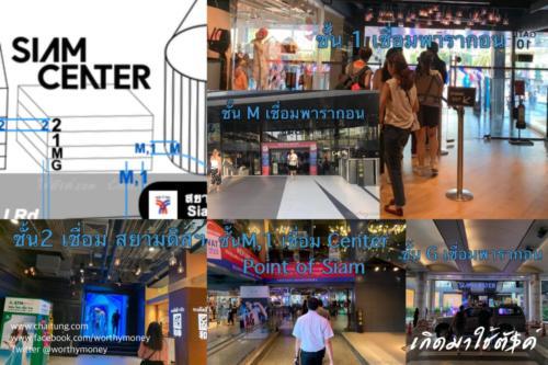 3 Siam Center