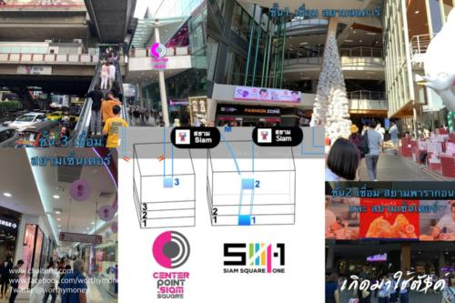 5 Siam Square One / Center Point of Siam