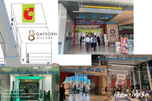7 Gaysorn/Big C